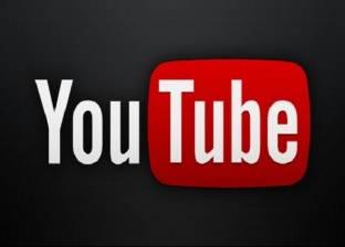 """""""يوتيوب"""" يطرح خدمة جديدة للمستخدمين"""