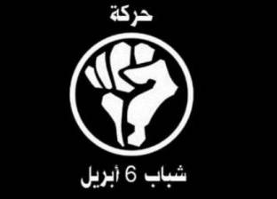 """""""6 أبريل"""": ندعم """"الأطباء"""" في مواجهة الحملة الشرسة ضد الجهات الأمنية"""