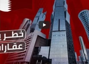 بالفيديو  قناة سعودية: مأزق جديد يضرب سوق العقارات القطري