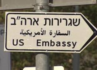 بالتواريخ| سجل سياسة الإدارة الأمريكية مع القدس
