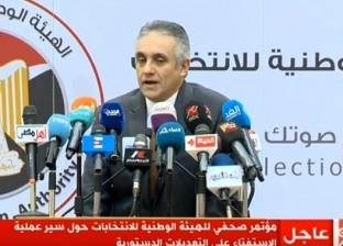 الوطنية للانتخابات: سنتخذ الإجراءات اللازمة حيال أي مخالفات بالاستفتاء