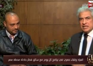 نفسيون يحللون شخصية سائق قطار محطة مصر: سيكوباتي وقد يتعاطى المخدرات