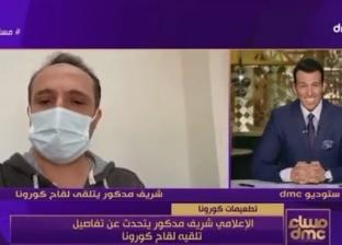 شريف مدكور بعد حصوله على لقاح كورونا: «عمري 48 سنة وصاحب مرض مزمن»