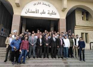 """المحرصاوي يكرم طلاب """"أسنان الأزهر"""" لتفوقهم في مسابقة الجامعات"""