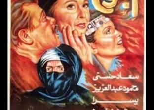 """الأحد..""""الفنانين العرب"""" يقيم أسبوع لأفلام نجيب محفوظ بـ """"الهناجر"""""""