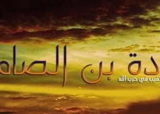 صحابة الرسول| عبادة بن الصامت راوي الأحاديث