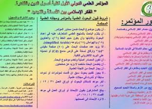 10 مارس.. كلية أصول الدين تعقد مؤتمرها الدولي الأول