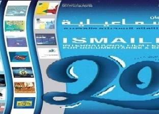 غدا.. افتتاح الدورة العشرين من مهرجان الإسماعيلية السينمائي الدولي