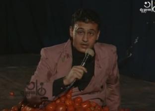 """قبل """"المقالب"""".. رامز جلال """"مطرب نشاز"""" يُضرب بالطماطم في """"ناس ولاد ناس"""""""
