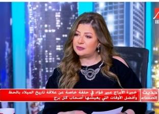 عبير فؤاد: مفاجآت سعيدة تنتظر مواليد برج الحمل في أبريل