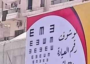قصة إعلان لعيادة طبية بشوارع الإسكندرية: لو شوفت الرقم ماتتصلش
