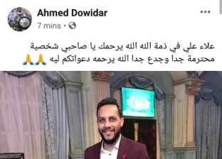 ورم خبيث في المخ.. تفاصيل وفاة علاء علي لاعب الزمالك السابق