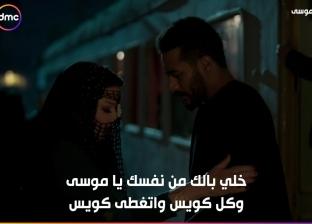 مسلسل موسى الحلقة 15: محمد رمضان يحصل على مكافأة سفره ويبني تربة لأمه