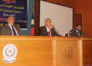 تفعيل دور الجهات الرقابية وحماية محدودي الدخل في ندوة بحضور محافظ السويس