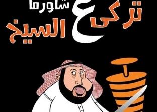 """""""تركي ع السيخ"""" مطعم شاورما في المحلة.. وصاحبه: """"الاسم لجذب الانتباه"""""""