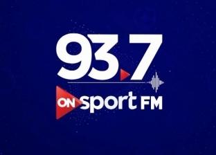 """انطلاق صافرة البداية.. """"أون سبورت FM"""" أول إذاعة رياضية خاصة"""