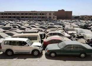 تفاصيل الحصول على سيارات وأراضي مزاد هيئة الخدمات الحكومية
