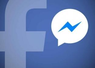 """خلل أمني جديد يكشف المراسلات الخاصة في """"فيسبوك ماسنجر"""""""