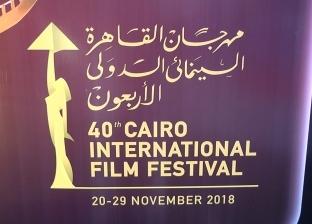 ضحايا الإرهاب والحرب.. أفلام عربية كرمها مهرجان القاهرة السينمائي