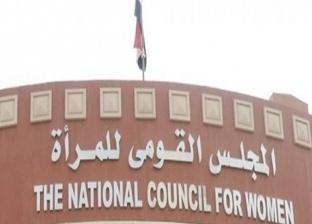 """""""القومي للمرأة"""": مصر من أفضل الدول حماية للمرأة من فيروس كورونا"""