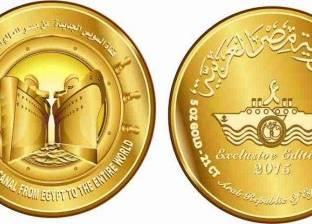 """من """"قناة السويس"""" لـ""""عبد الناصر"""".. حكاية العملات التذكارية في مصر"""