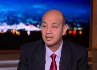 """""""محدش بره بيستنى الحكومة تزغطه زي عندنا"""".. ماذا قال عمرو أديب اليوم؟"""