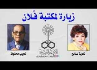 """""""محفوظ"""" و""""عبد الوهاب"""" أبرز من استعرضوا مكتباتهم مع نادية صالح"""