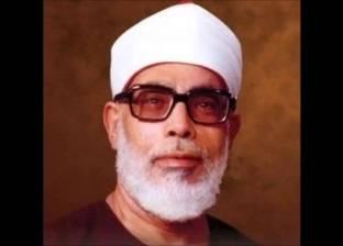 في ذكرى ميلاده..الشيخ محمود الحصري أشهر مقرئ للقرآن الكريم في العالم