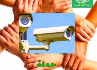 """""""معا للحفاظ على أهالينا"""".. كاميرات في شوارع """"أجهور"""" للتأمين ضد السرقة"""