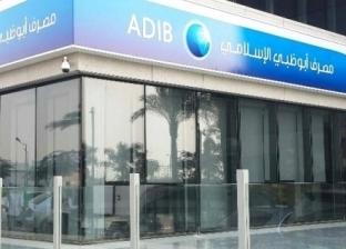مصرف أبو ظبي الإسلامي يعلن وظائف شاغرة.. اعرف طريقة التقديم