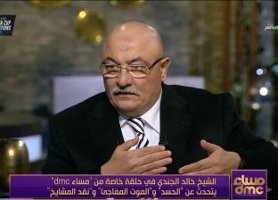 خالد الجندي: قبول العوض حلال ومفيش علاقة بين الحسد والخرزة الزرقاء