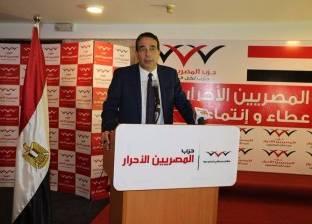 """أيمن أبو العلا: """"المصريين الأحرار"""" يعمل لخدمة المواطن"""