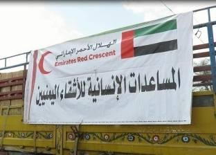 مساعدات إغاثية إماراتية للناجين من قصف الميليشيات الحوثية باليمن