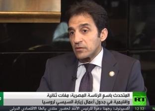 """""""الرئاسة"""": التبادل التجاري بين مصر وروسيا حقق معدلا غير مسبوق"""