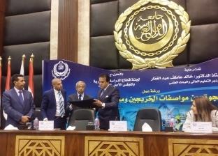 الأكاديمية العربية بالإسكندرية: نقلل الفجوة بين الخريجين وسوق العمل