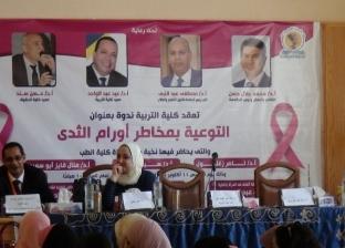 """""""تربية المنيا"""" تستضيف ندوة """"حملة المليون للتوعية بمخاطر أورام الثدي"""""""