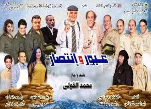 """حسين الزناتي: عرض مسرحية """"عبور وانتصار"""" على مسرح نقابة الصحفيين الخميس"""