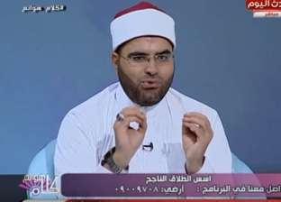 بالفيديو| داعية إسلامي: بيت الطاعة لا أصل له في الشريعة الإسلامية