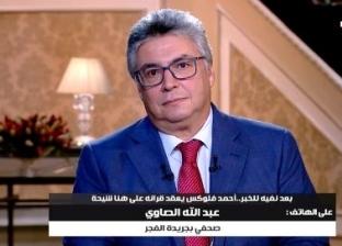 بالفيديو| جمال عنايت يهاجم أحمد فلوكس بسبب تصريحاته ضد الصحفيين