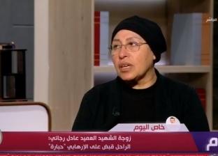 أرملة الشهيد عادل رجائي: لن أخلع الأسود حتى يطهر الجنود مصر من الإرهاب