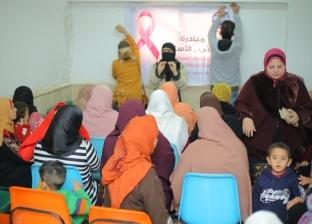 """ندوة للكشف عن سرطان الثدي لـ250 سيدة في """"كفر عوانة"""" بالبحيرة"""