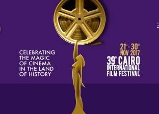 """26 نوفمبر.. """"تحديات السينما المصرية"""" على هامش """"القاهرة السينمائي"""""""