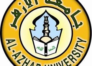 جامعة الأزهر تنعى عميدة كلية الدراسات الإنسانية