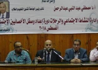 دورة لإعداد وصقل الأخصائيين الاجتماعيين بجامعة المنيا