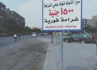 """حي النزهة: غرامة 1500 جنيه لأي """"توك توك"""" يسير في الشارع"""
