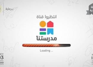 برامج جديدة لتنمية مواهب ومهارات الطلاب على قناة «مدرستنا»