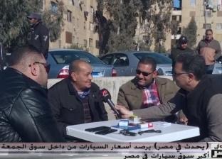 """تاجر سيارات: """"محدش بيشتري من 4 شهور.. بسبب الزيرو جمارك"""""""