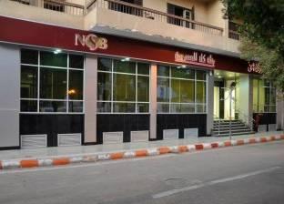 7 خطوات للتقديم الإلكتروني لـ200 وظيفة شاغرة في بنك ناصر