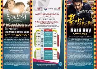 اﻷحد.. أسبوع السينما الكورية بسينما الهناجر ومركز الحرية في الإسكندرية