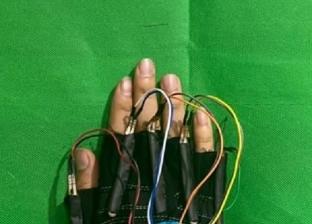 يناسب النجار والدكتور.. قفاز تواصل الصم والبكم مع الآخرين بأيدي طلاب هندسة المنصورة